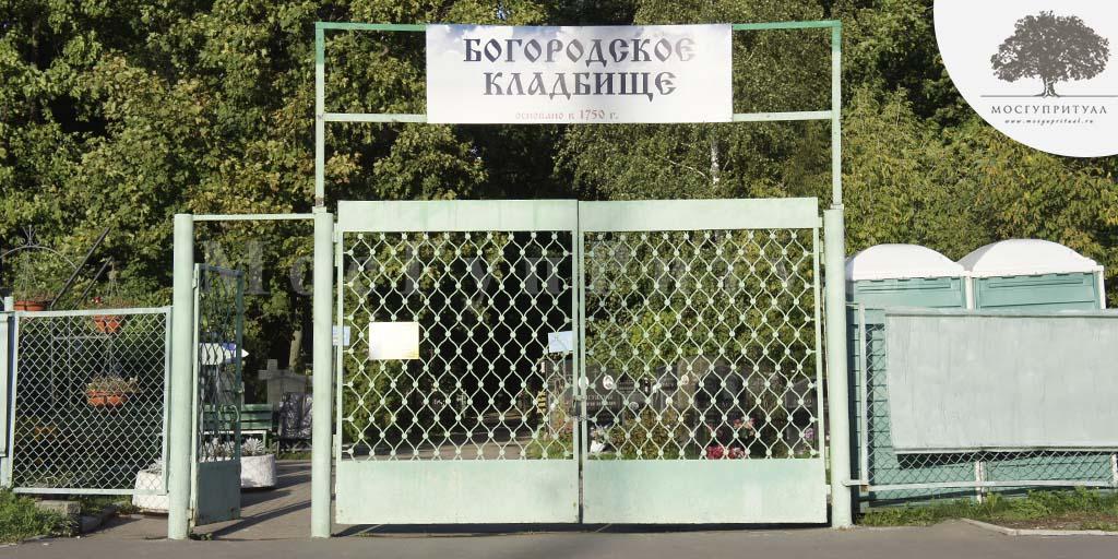 Богородское кладбище - главный вход (МосГупРитуал)