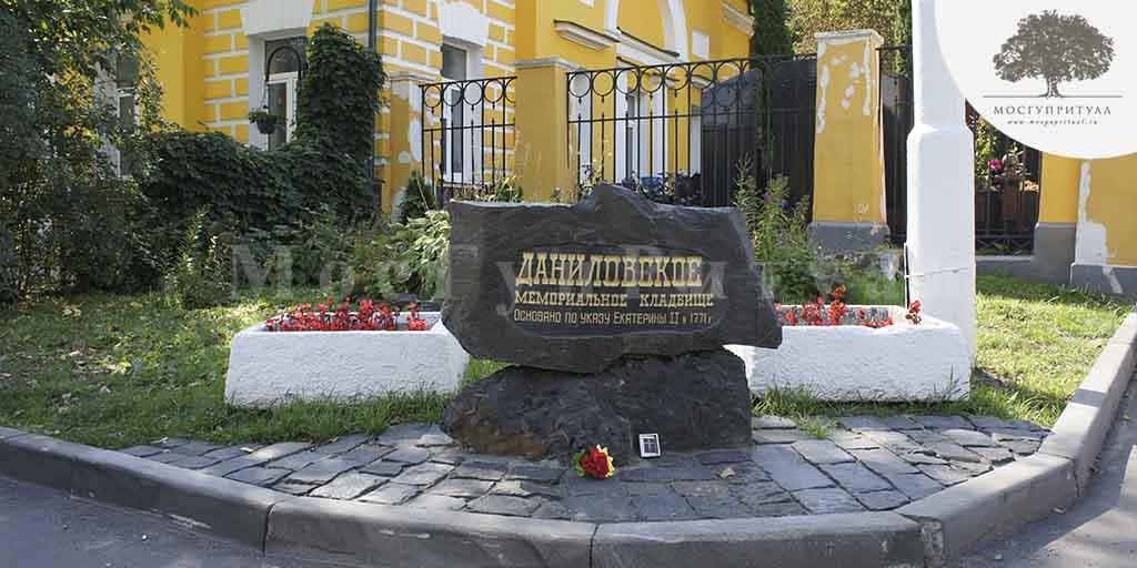 даниловское мемориальное кладбище