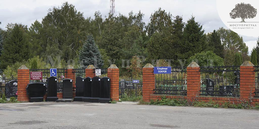Кладбище Покров (МосГупРитуал)