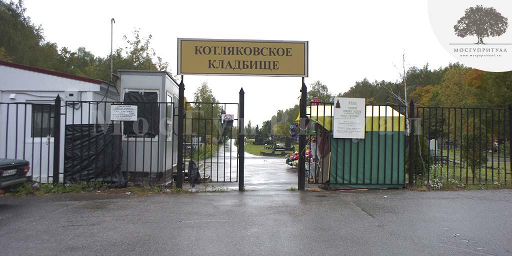 Котляковское кладбище - вход (МосГупРитуал)