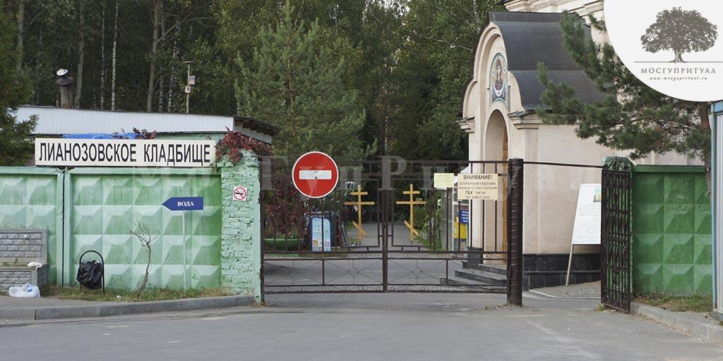 Лианозовское кладбище (МосгупРитуал)