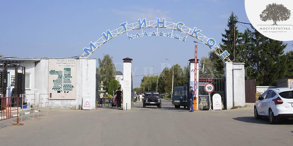 Митинское кладбище - главный вход (МосГупРитуал)