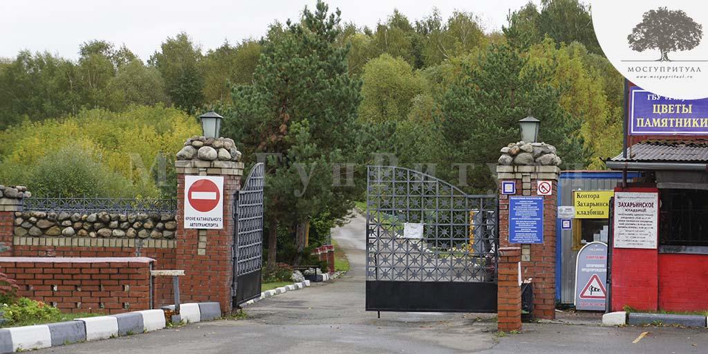 Захарьинское кладбище - центральный вход (МосГупРитуал)